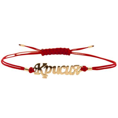 Гривна с червен конец и златно име по избор