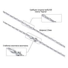 Сребърен синджир плетка Картие 2.0мм