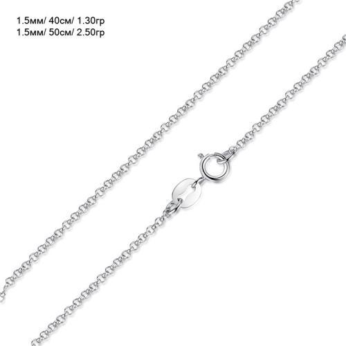 Сребърен синджир с кръгли халкички 1.5мм